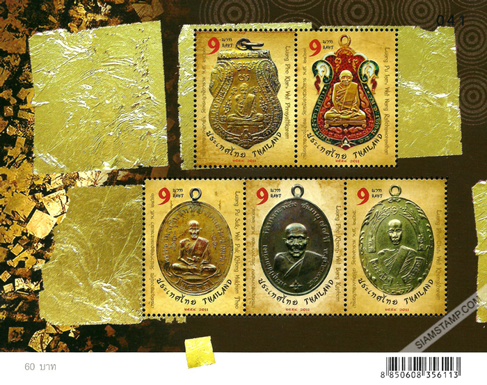 Set of Five Venerated Monks Medallions Postage Stamps