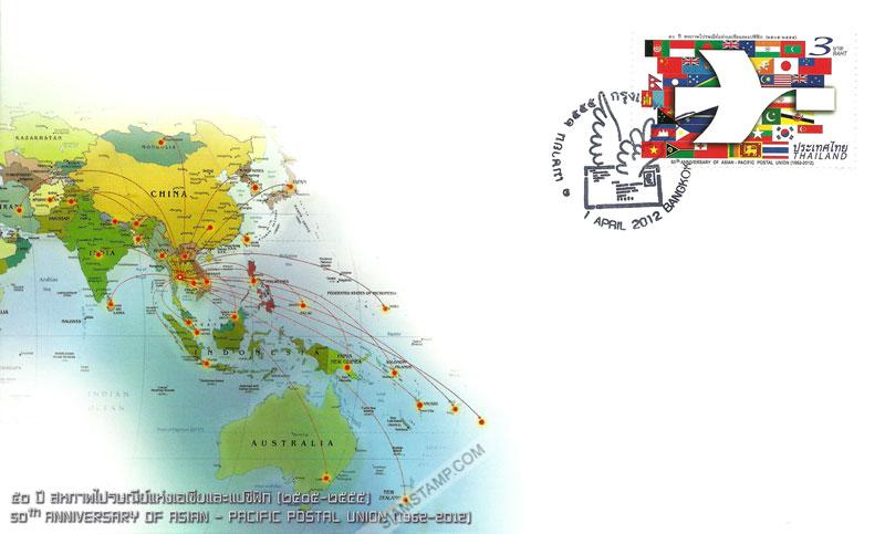 Asian Pacific Postal Union