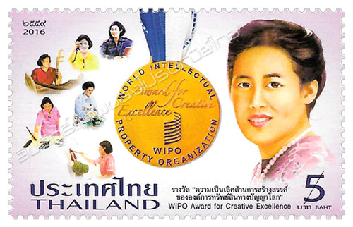 WIPO Award for Creative Excellence Postage Stamp