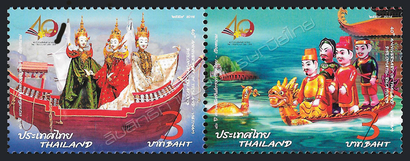 40th Anniversary of Thailand - Vietnam Diplomatic Relations Commemorative Stamps