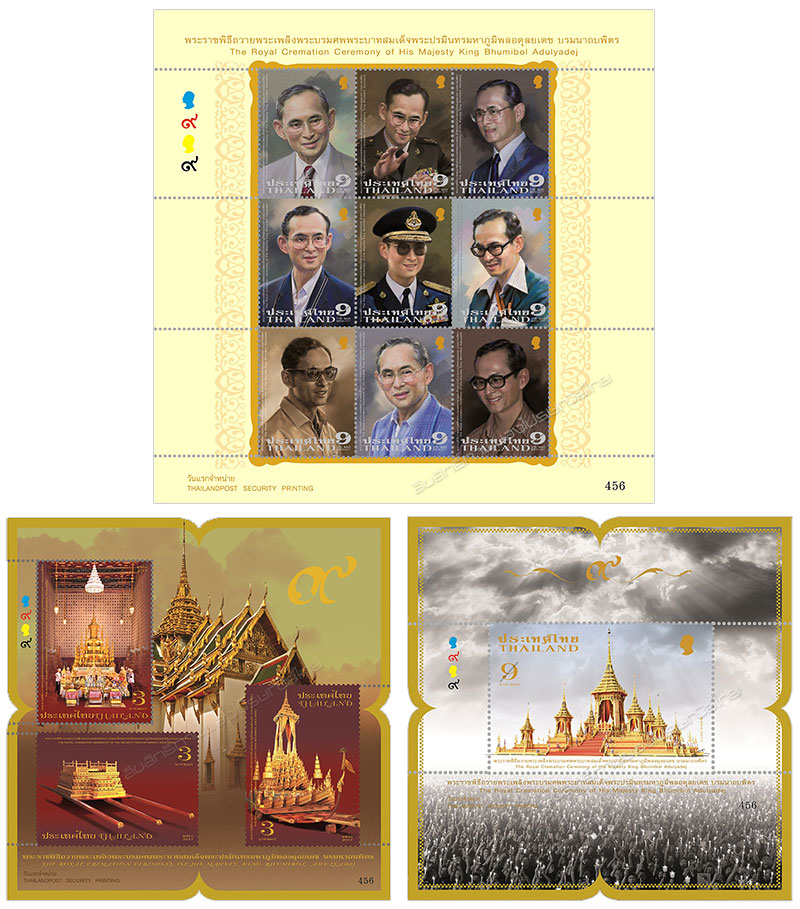The Royal Cremation Ceremony of His Majesty King Bhumibol Adulyadej Commemorative Stamps
